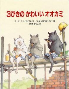 3匹のかわいいオオカミ