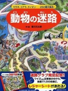 香川元太郎の迷路シリーズ