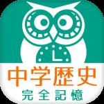 中学歴史 完全記憶(中学社会の無料勉強アプリ)