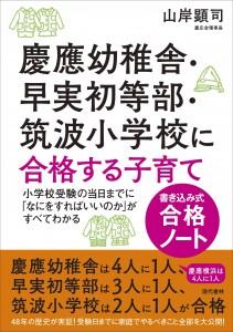慶應幼稚舎・早実初等部・筑波小学校