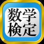 数学検定・数学計算トレーニング(無料!中学生の数学勉強アプリ)