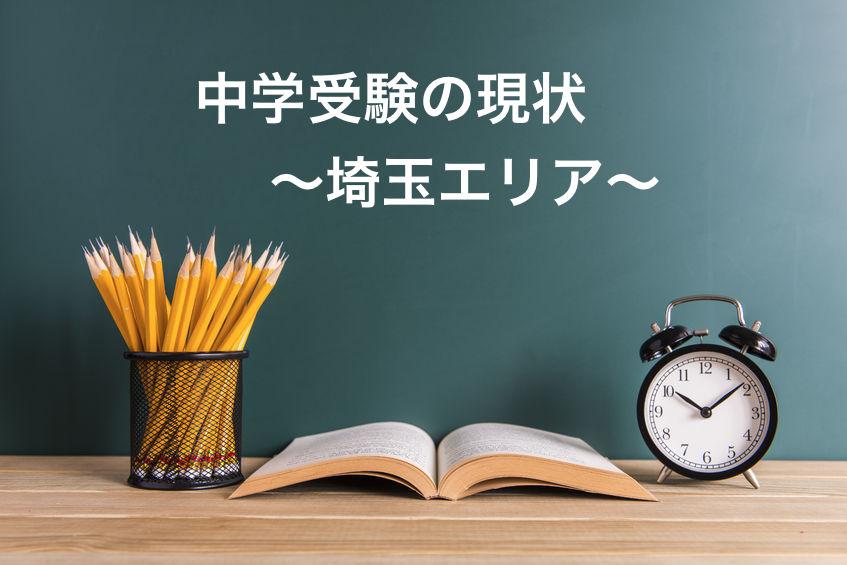 知っておきたい中学受験の現状~埼玉エリア~
