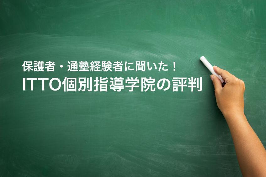 ITTO個別指導学院の評判
