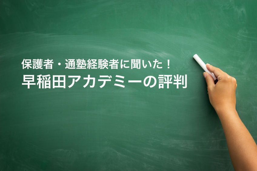 早稲田アカデミーの評判