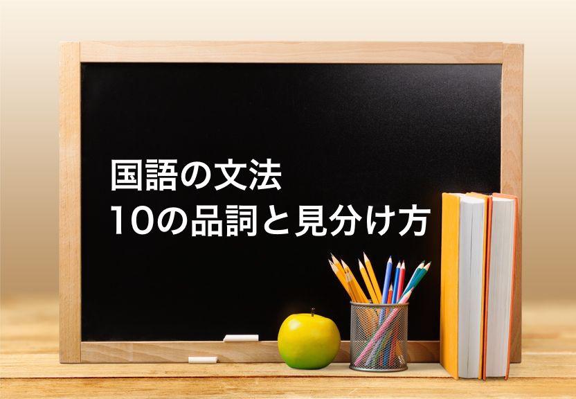 国語文法の勉強法