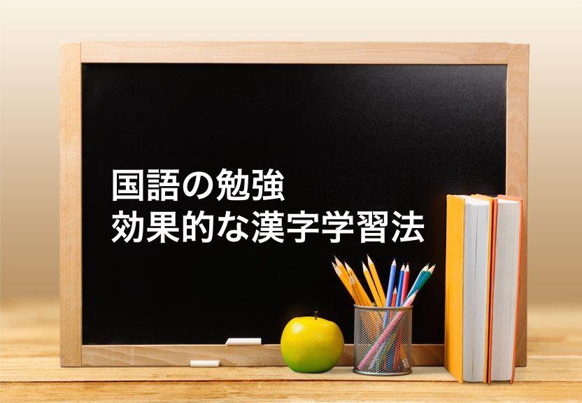 漢字の学習法