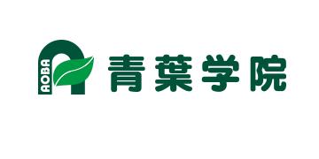 青葉学院|横浜市緑区、JR中山駅前にある地域密着の学習塾