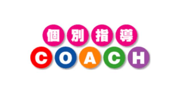 コーチ学習塾 野崎校