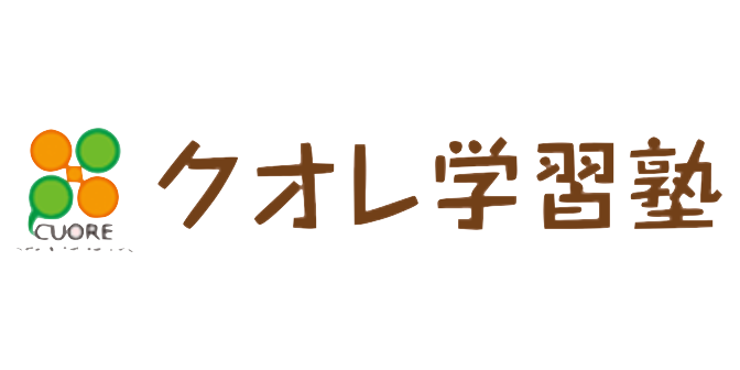 クオレ学習塾|東京都豊島区巣鴨にある補習塾