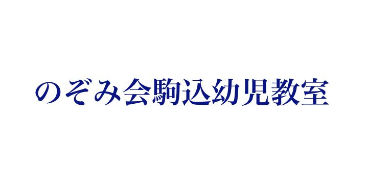 駒込の幼稚園受験・小学校受験に対応した幼児教室