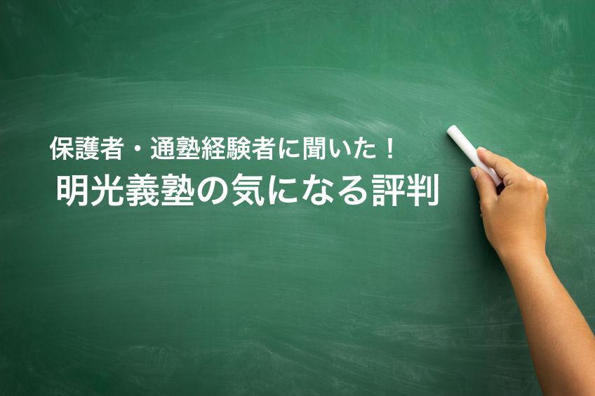 明光義塾の評判