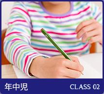top_class_02
