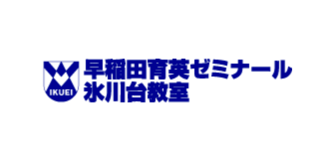 東京都練馬区の塾なら!早稲田育英ゼミナール氷川台教室