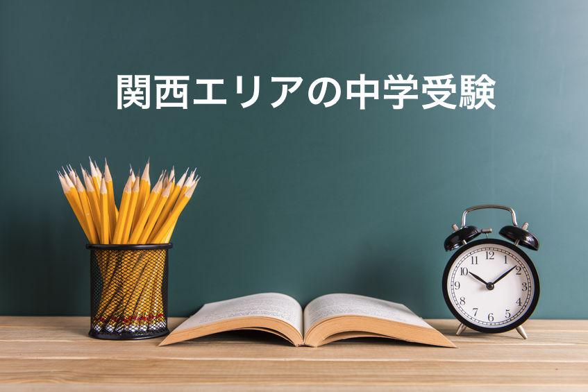 関西エリアの中学受験