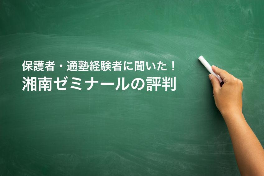 湘南ゼミナールの評判