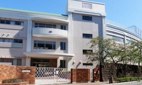 東京女学館小学校の校舎