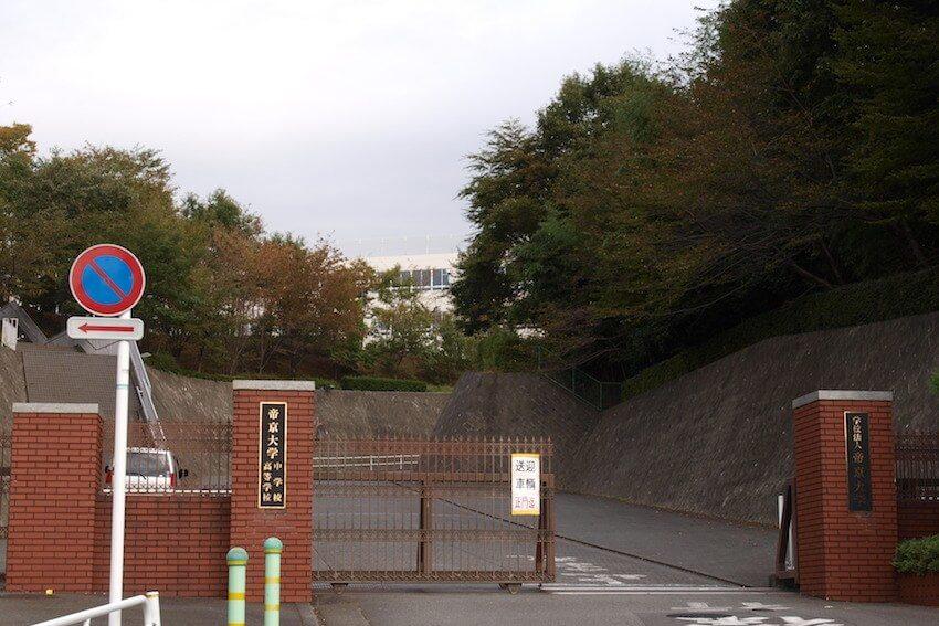 帝京大学中学校の校舎