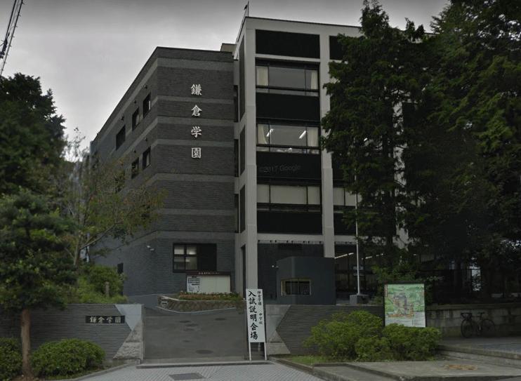 鎌倉学園中学校の校舎