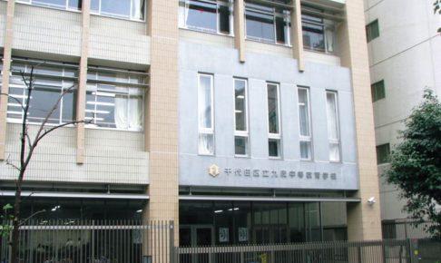 千代田区立九段中等教育学校の校舎
