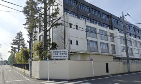 國學院大學久我山中学高等学校の校舎